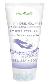 Green Mama - Очищающий гель для рук Всегда чистые руки - 50 ml
