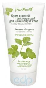 Green Mama - Крем дневной тонизирующий для кожи вокруг глаз Лимонник и петрушка - 50 ml