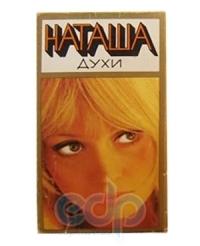 Новая Заря Наташа Vintage - духи - 15 ml