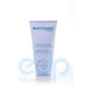Phytomer -  Высокопитательный крем для тела Сокровище морей  Tresor des Mers Ultra-nourishing Body Cream -  200 ml