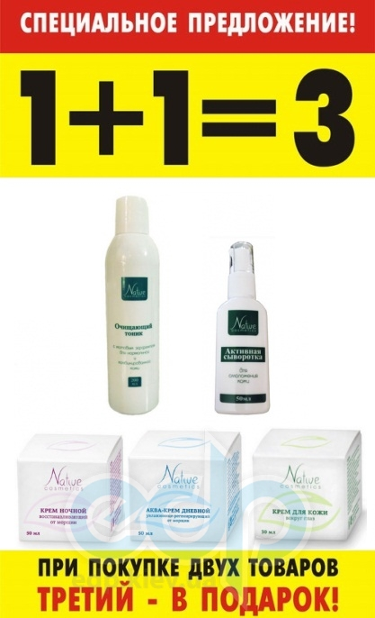 1+1=3! Native Cosmetics - Набор (Очищающий тоник 200ml + Сыворотка молодости - 50 ml +  Крем ночной восстанавливающий от морщин - 50 ml +  Аква-крем дневной от морщин - 50 ml + Крем для кожи вокруг гл
