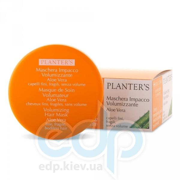 Planters - Volumizing mask with Aloe Vera Маска для объема волос с Алоэ Вера - 200 ml (ref.846)