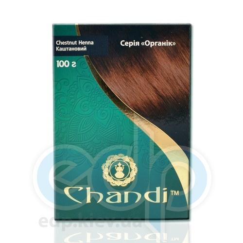 Chandi - Краска для волос. Серия органик. Каштан - 100 г