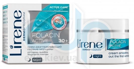 Lirene - Активный крем против первых морщин для лица, ночь - 50 ml