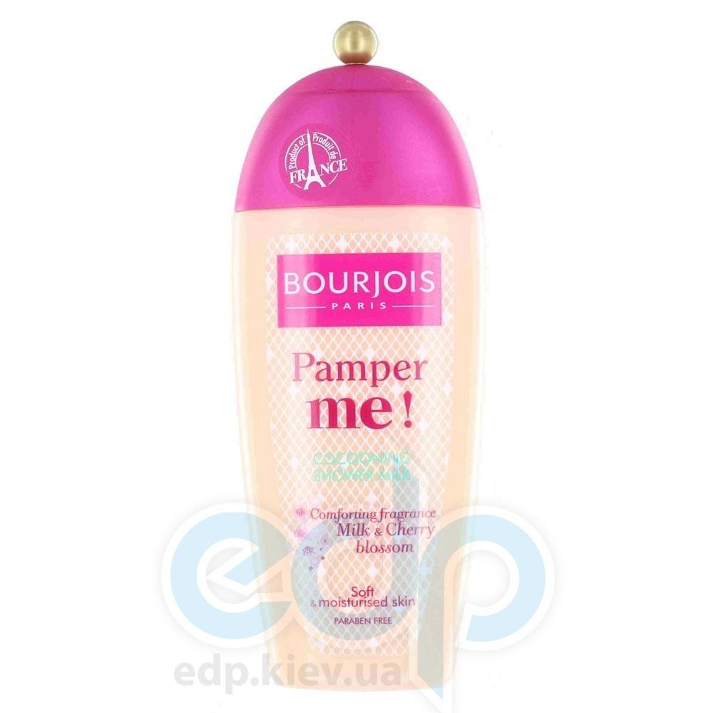 Гель-молочко для душа смягчающий, разглаживающий Bourjois - Pamper Me! Cocooning Shower Milk - 250 ml (303023)