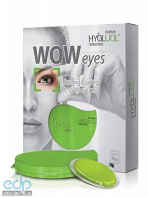 Institute Hyalual - Маска для глаз на основе комплекса биопептидов WOW eyes - 2 шт.