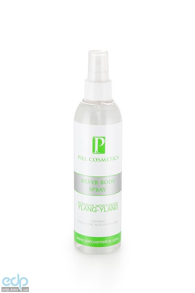 Piel Cosmetics Piel Silver Body Spray - Ультра увлажняющий спрей для тела - 250 ml (c эфирным маслом иланг-иланга)