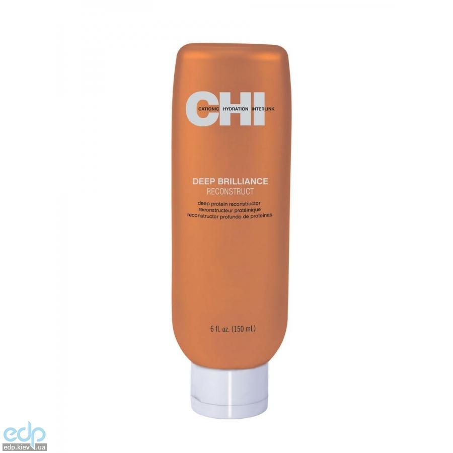 CHI Deep Brilliance Reconstruct - Интенсивно восстанавливающая маска - 150 ml (арт. CHID036)