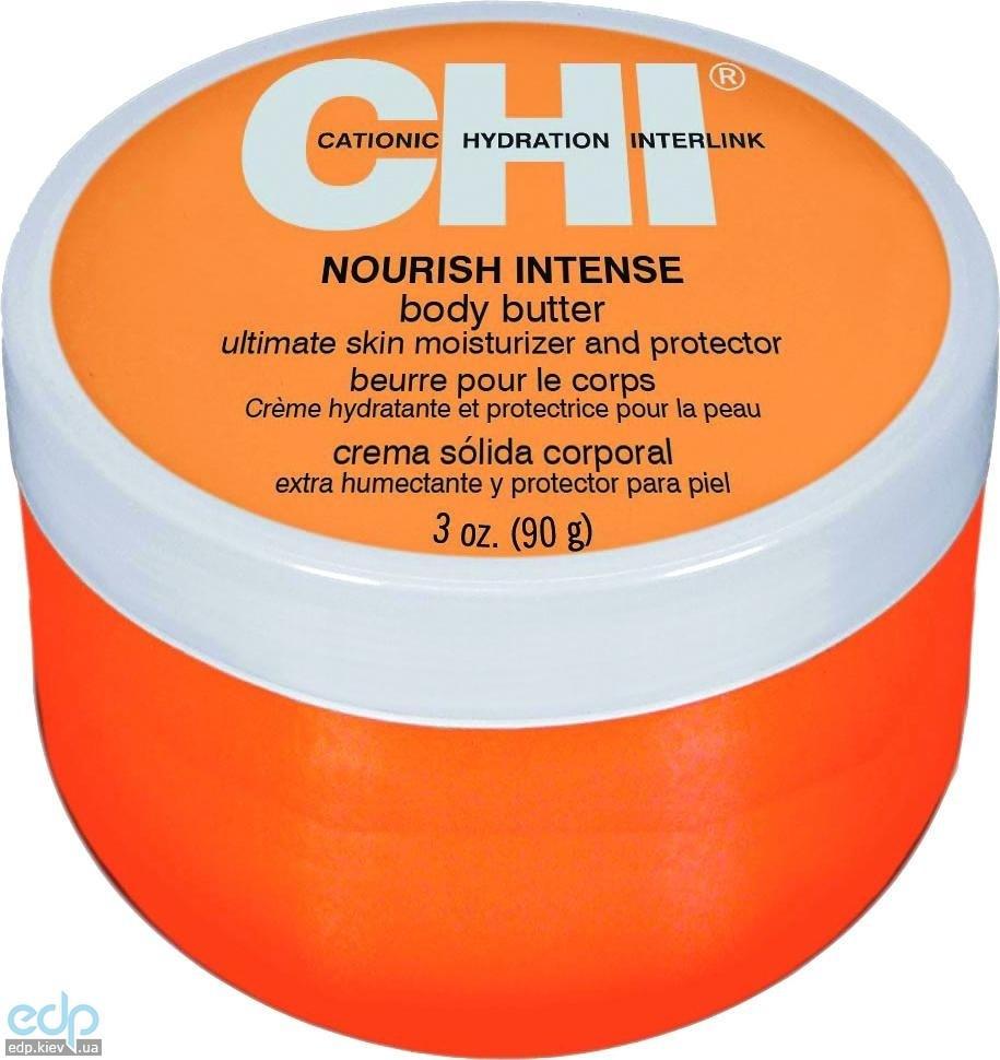 CHI Nourish Intense Body Butter - Крем для тела питающий - 90 g (арт. CHI7022)