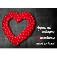 Сердце из шариков на металлическом каркасе - 1.2 метра