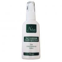 Native Cosmetics - Активная сыворотка - сыворотка молодости - 50 ml