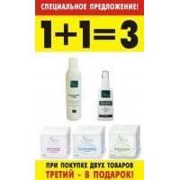 1+1=3! Native Cosmetics - Набор (Очищающий тоник 200ml + Сыворотка молодости - 50ml +  Крем ночной восстанавливающий от морщин - 50ml +  Аква-крем дневной от морщин - 50ml + Крем для кожи вокруг глаз
