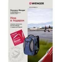 Wenger - Рюкзак School pack для ноутбука серый/голубой 36 х 17 х 48 см (арт. 15903415)