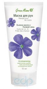 Green Mama - Маска для рук Льняное масло и полевой хвощ - 100 ml