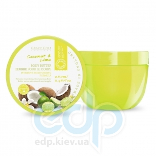 Grace Cole - Крем для тела Body Butter Coconut & Lime - 250 ml
