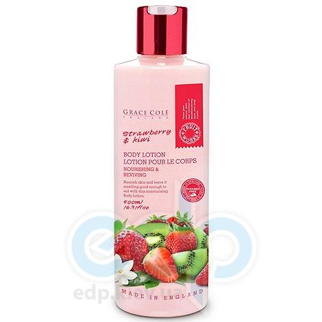 Grace Cole - Лосьон для тела увлажняющий, питательный Body Lotion Strawberry & Kiwi - 500 ml