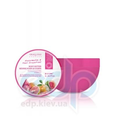 Grace Cole - Крем для тела интенсивно увлажняющий Body Butter Watermelon & Pink Grapefruit - 250 ml