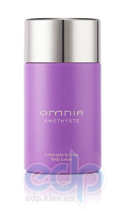 Bvlgari Omnia Amethyste -  лосьон-молочко для тела - 200 ml