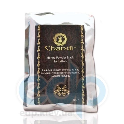 Chandi - Чёрная хна для тату менди - 100 гр