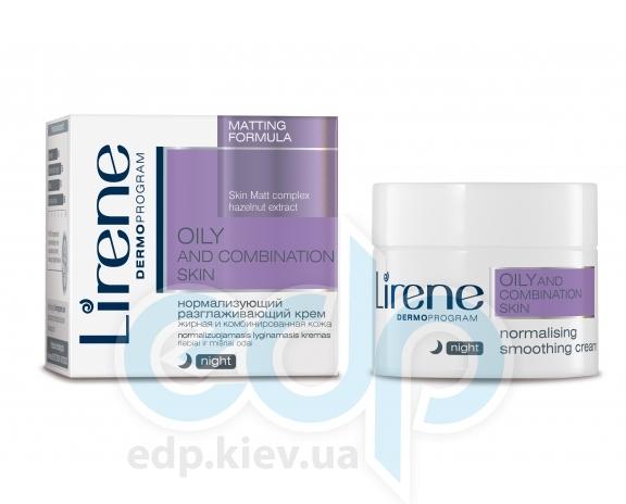 Lirene - жирная и комбинированная кожа Нормализующее разглаживающий крем для лица, ночь - 50 ml