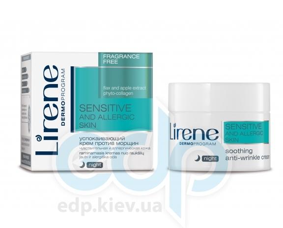 Lirene - Успокаивающий крем против морщин для лица, ночь - 50 ml