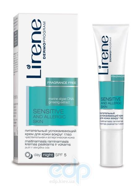 Lirene - Крем под глаза питательный - 15 ml