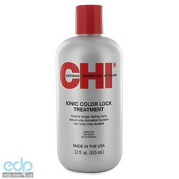 CHI Ionic Color Lock Treatment - Маска-нейтрализатор химических остатков - 355 ml (арт. CHI0612)