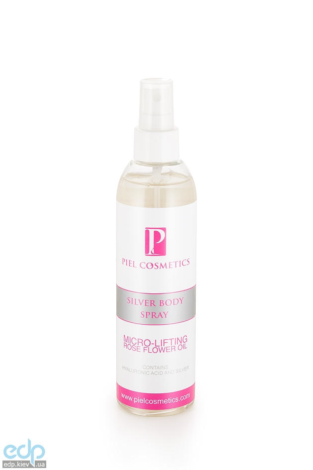 Piel Cosmetics Piel Silver Body Spray - Спрей для тела с эффектом микролифтинга - 250 ml (c эфирным маслом розы)