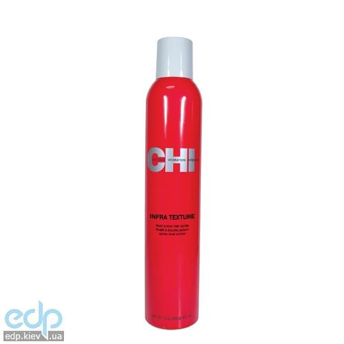 CHI Infra Texture Dual Action Hair Spray - Лак для волос двойного действия - 250 ml (арт. CHI0650)