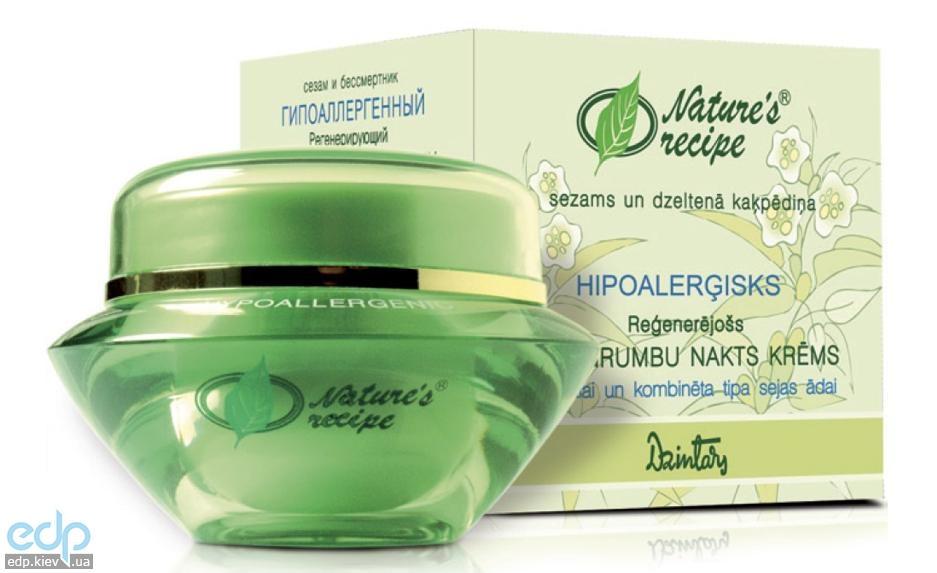 Dzintars (Дзинтарс) - Регенерирующий ночной крем от морщин для нормальной и комбинированной кожи лица Nature's Recipe сезам и бессмертник - 50 ml (28540dz)