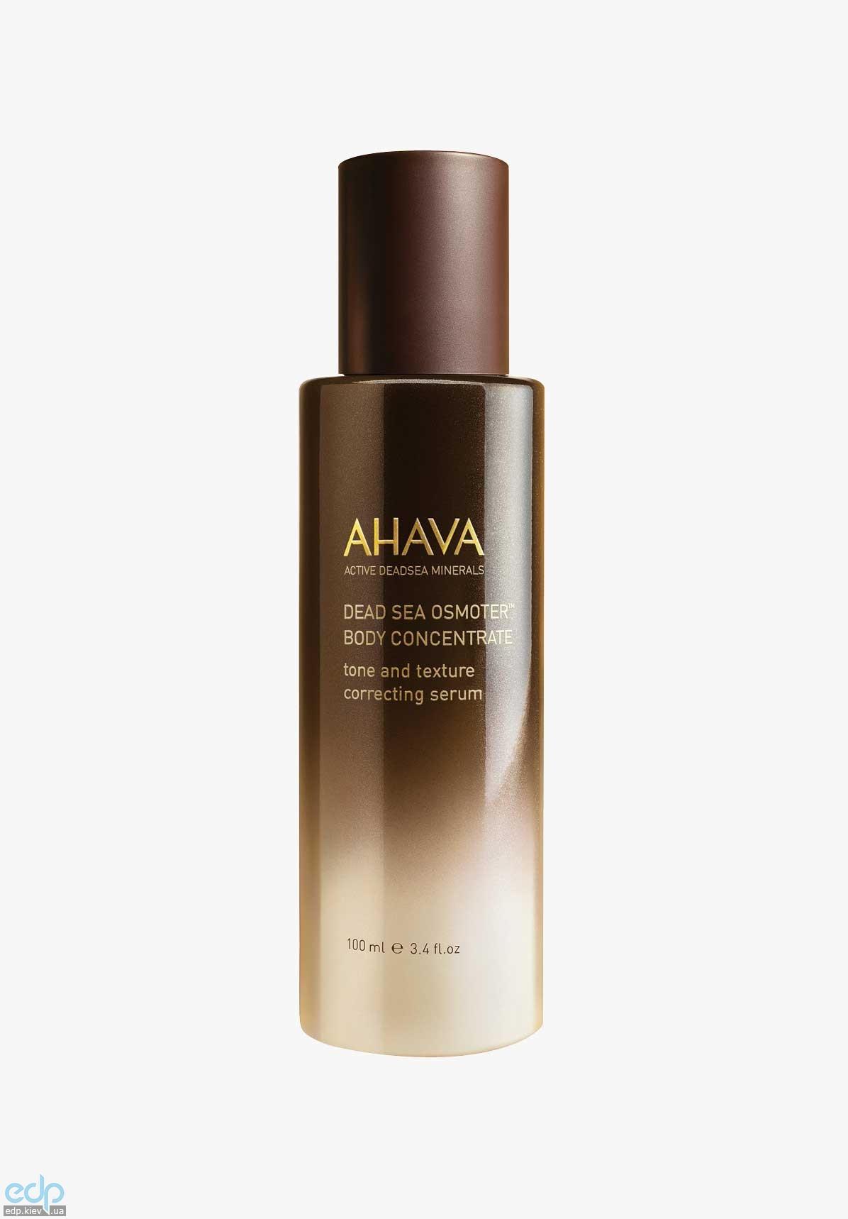 Ahava - Сыворотка Osmoter для тела - Dead Sea Osmoter Body Concentrate - 100 ml