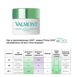 Prime AWF Фактор II Корректор лифтинга и упругости кожи лица Valmont  - Firming Lifting Corrector Factor II - 50 ml (brk_705906)