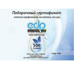 Подарочный сертификат номиналом - 500 грн.